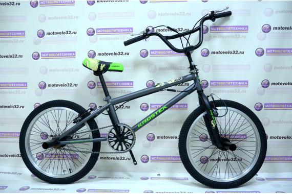 """Велосипед KROSTEK FREESTYLE 210  20""""(9.8"""")"""