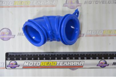 Патрубок воздушного фильтра  JOG 3KJ, 4JP, 5BM, Stels синий