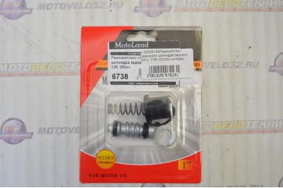 Ремкомплект тормозного цилиндра заднего KAYO, TTR125/250 питбайк