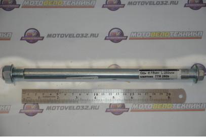Ось маятника M15 L260мм Irbis TTR250b