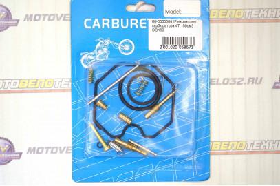 Ремкомплект карбюратора 4Т 150см3 CG150