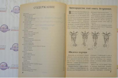 Книга по ремонту мопедов Orion Delta