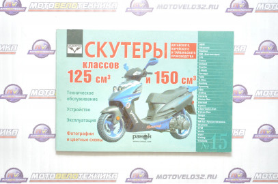Книга скутеры Китайского производства 150см3