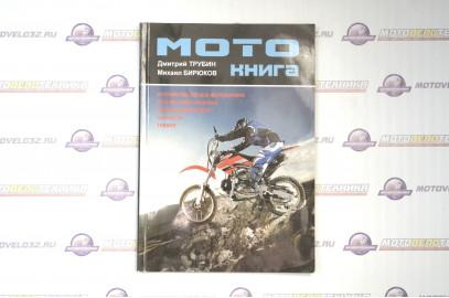 "Книга ""Мотокнига"" Трубин Д.А."